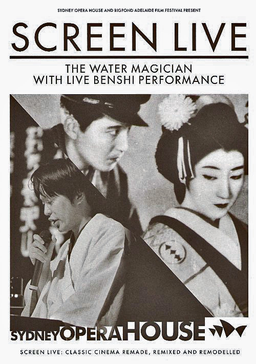 water-magician-benshi-poster--1